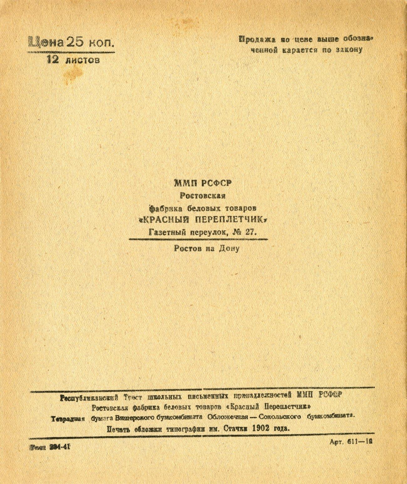Тетрадь 1947 015 оборот