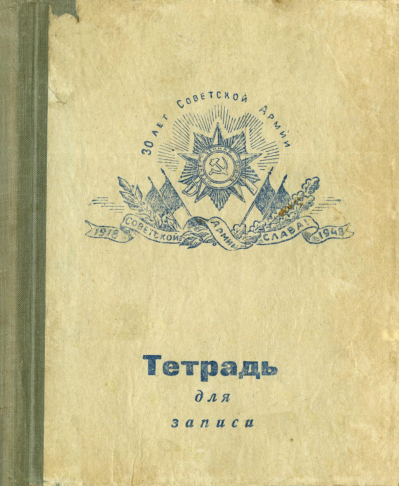 """Тетрадь для записи """"30 лет Советской Армии"""", 1948"""