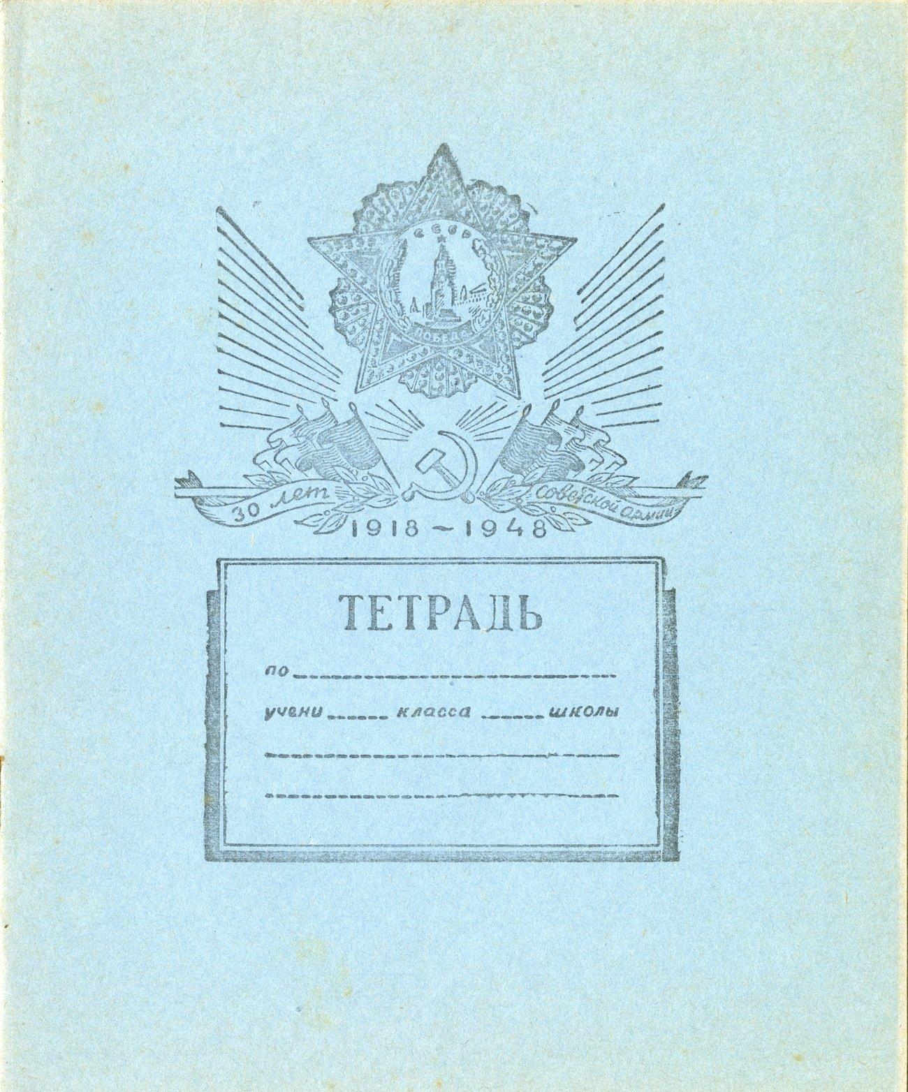 Тетрадь 1948 1