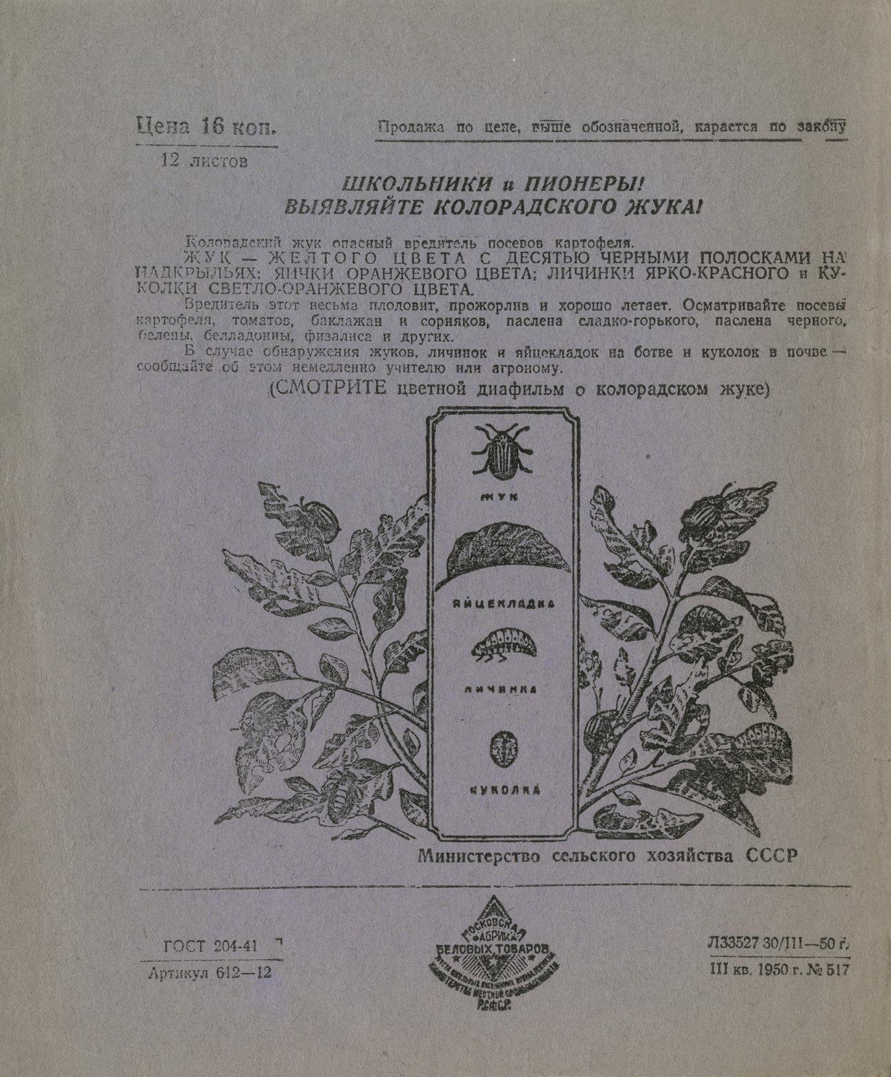 Тетрадь колорадский жук. 1950, 170х205, оборот