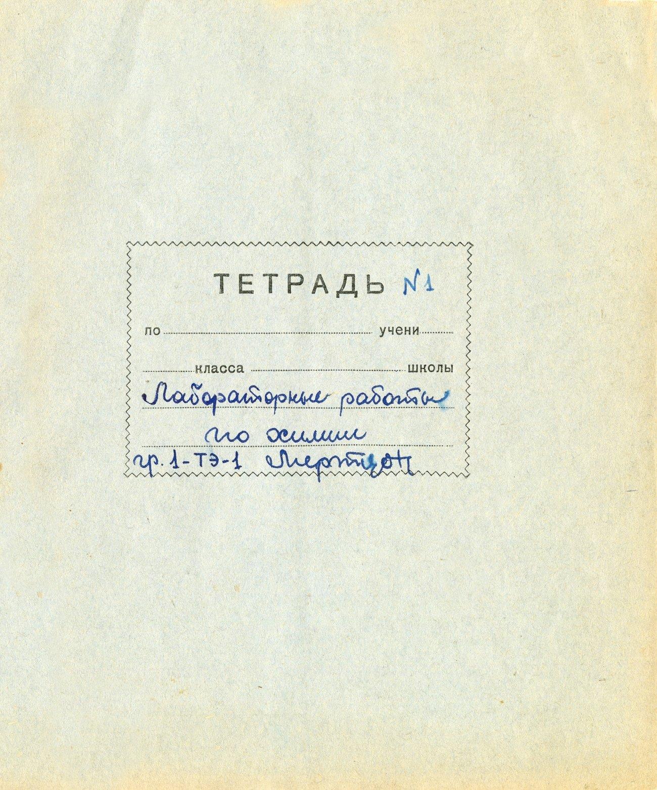 Тетрадь 1954
