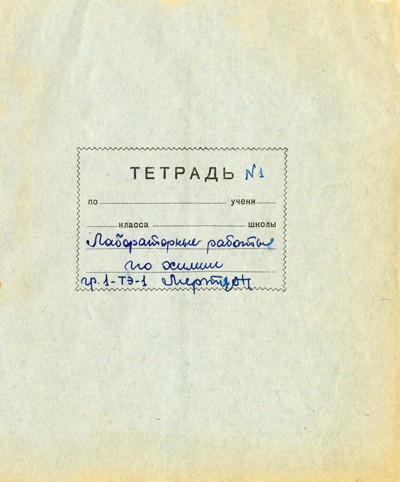 Фабрика Светоч, 1954, 170х205