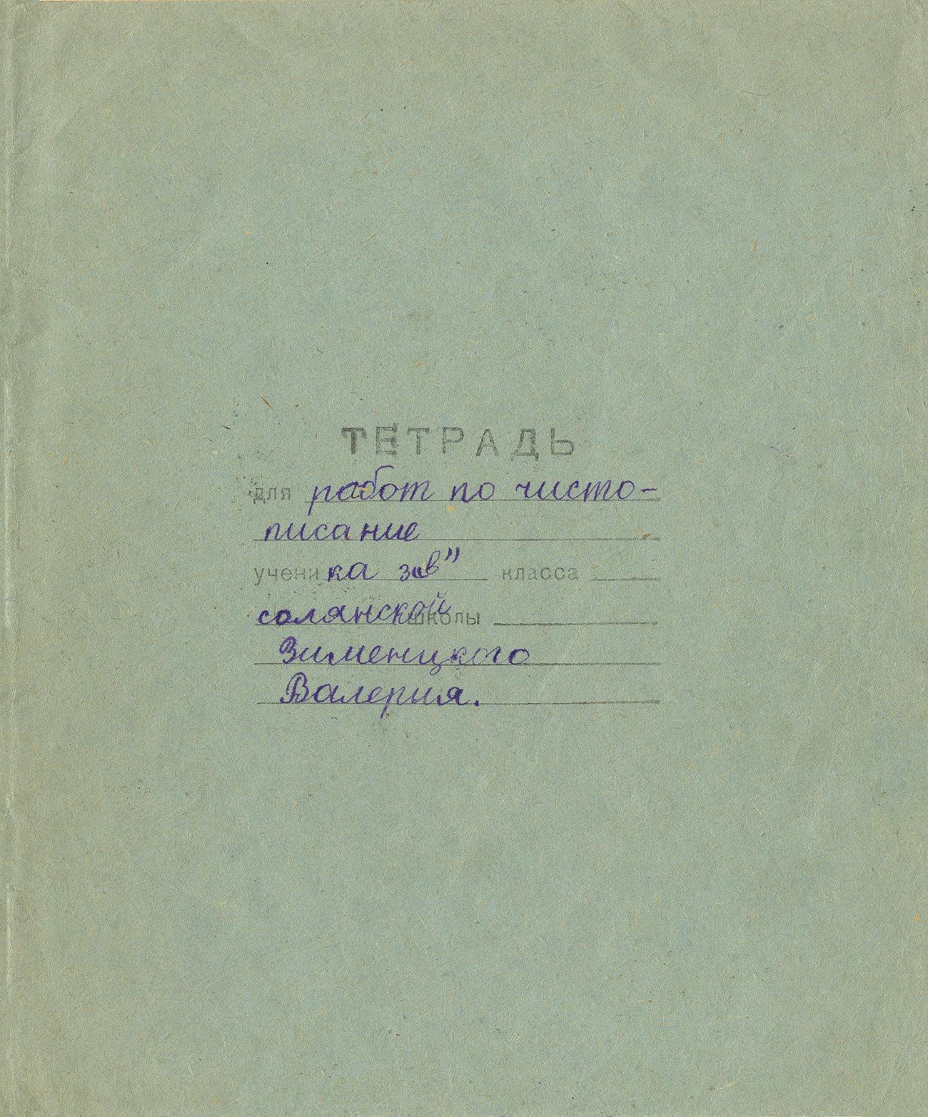 Тетрадь, 1961 г.