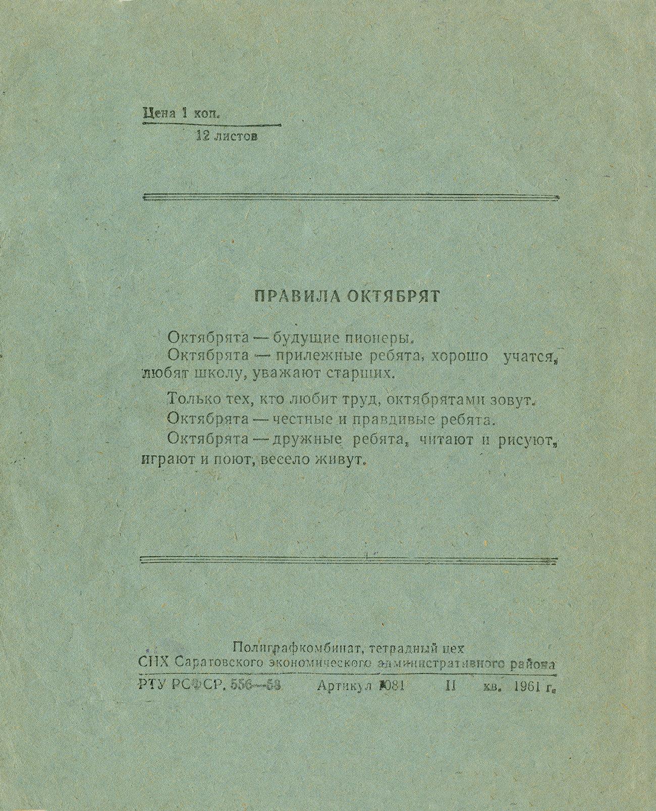 Тетрадь, 1961 г.. оборот