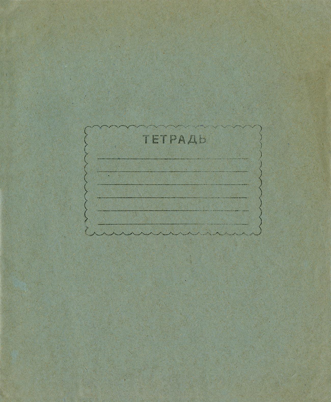 Тетрадь 1964 г.