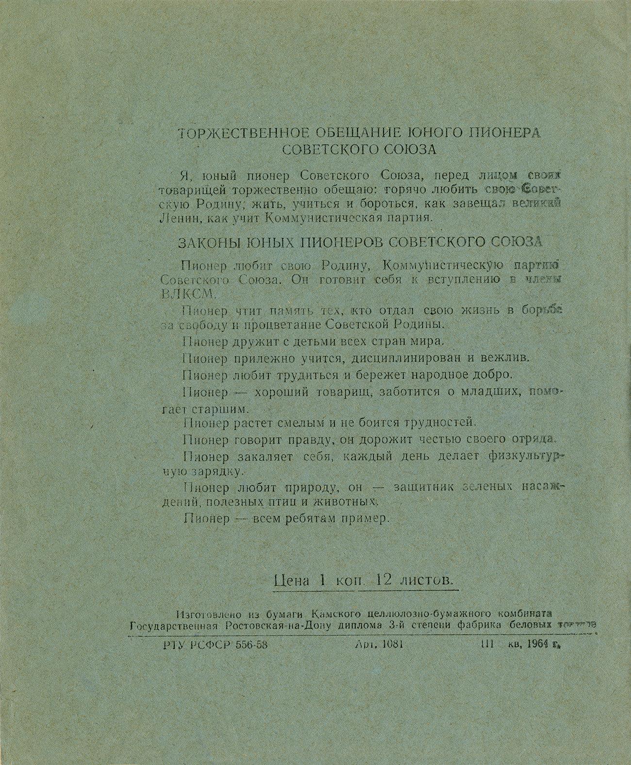 Тетрадь 1964 г. оборот