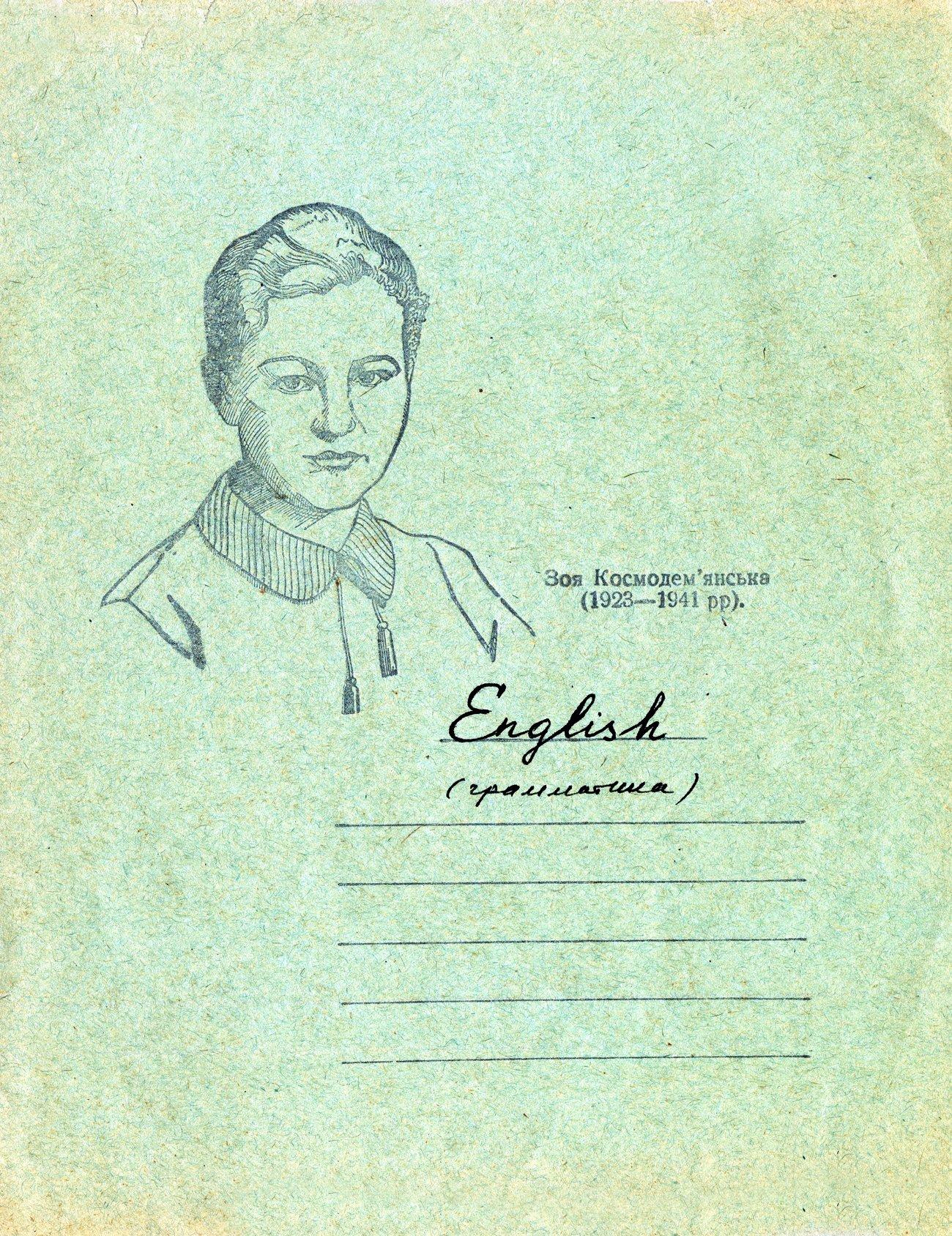 Зоя Космодемьянская, 1966, 165х205