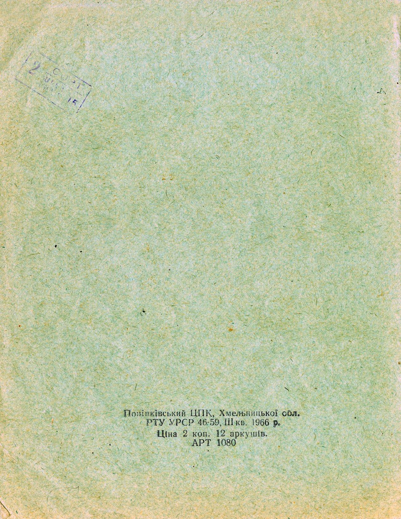 Зоя Космодемьянская 1966 оборот