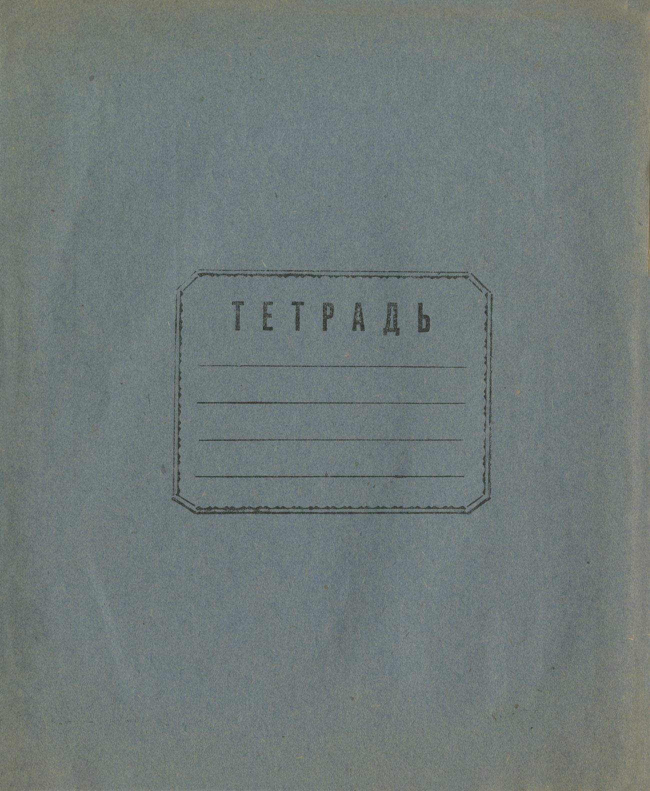 Тетрадь Каменская фабрика, стр. 1, 170х210