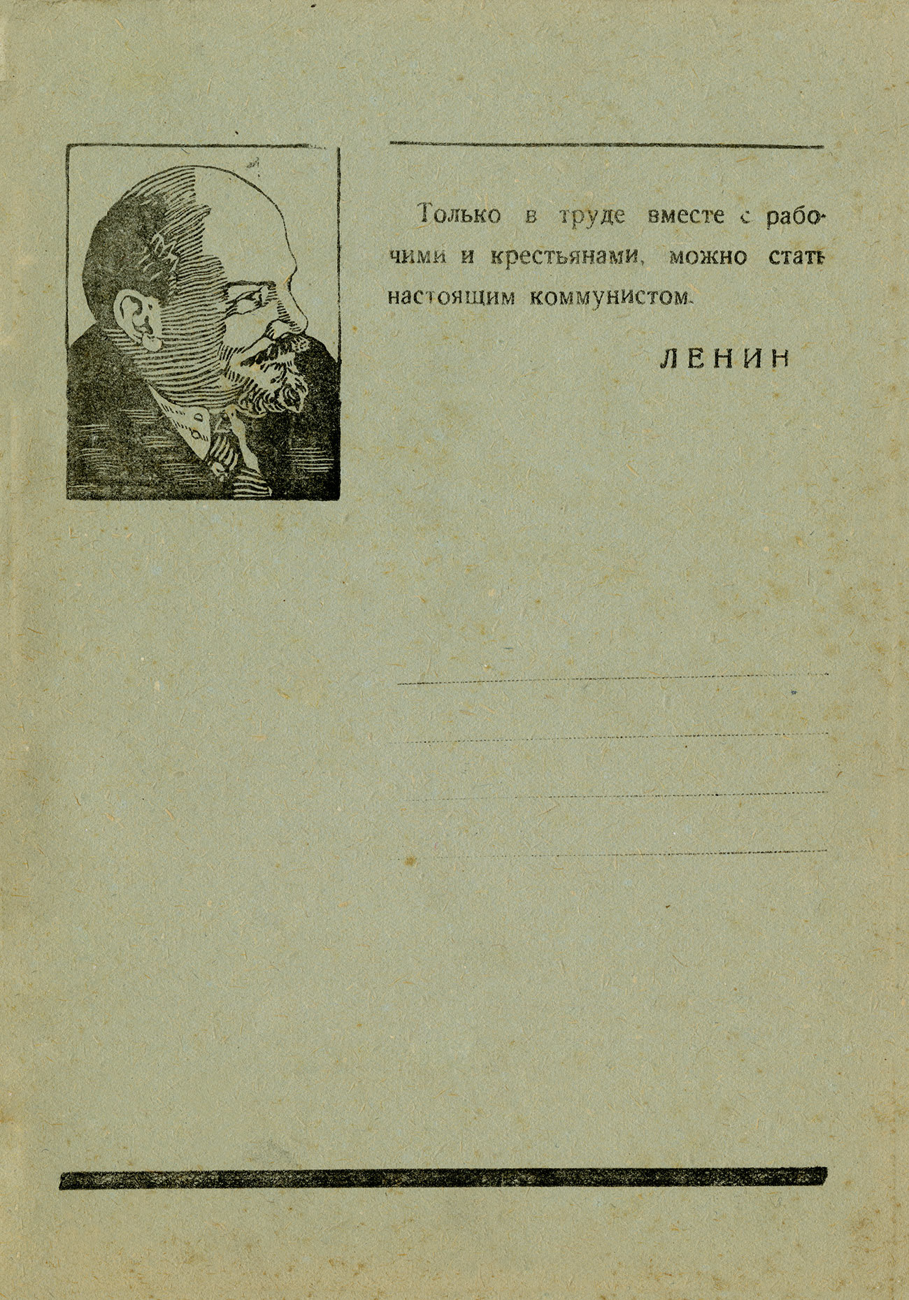 Ленин, 20 листов, 148х210,
