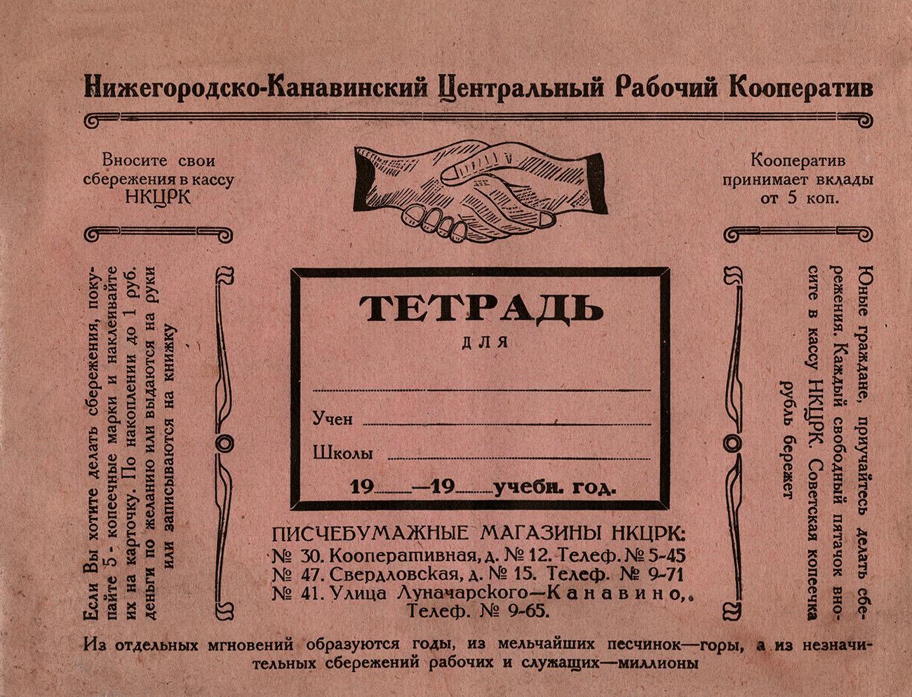 Тетрадь НКЦРК, 218х168