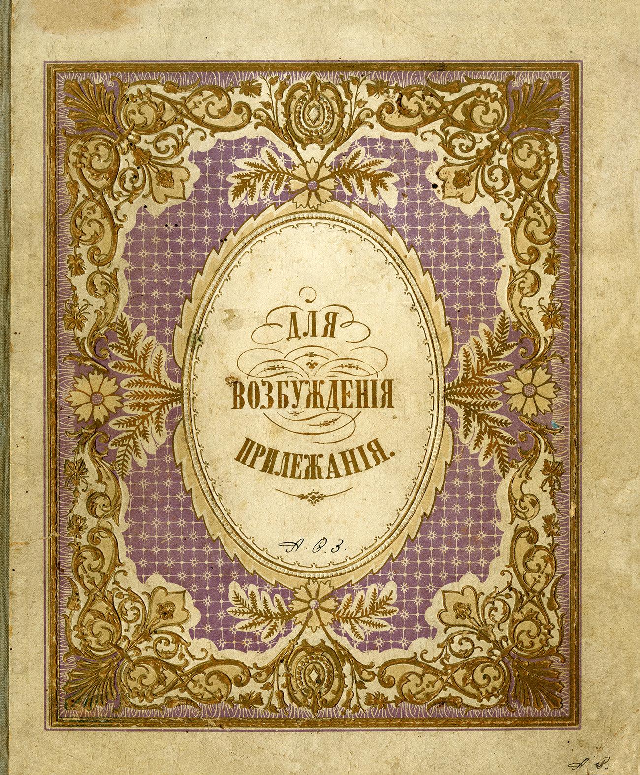 Тетрадь для возбуждения прилежания, 1904 г.
