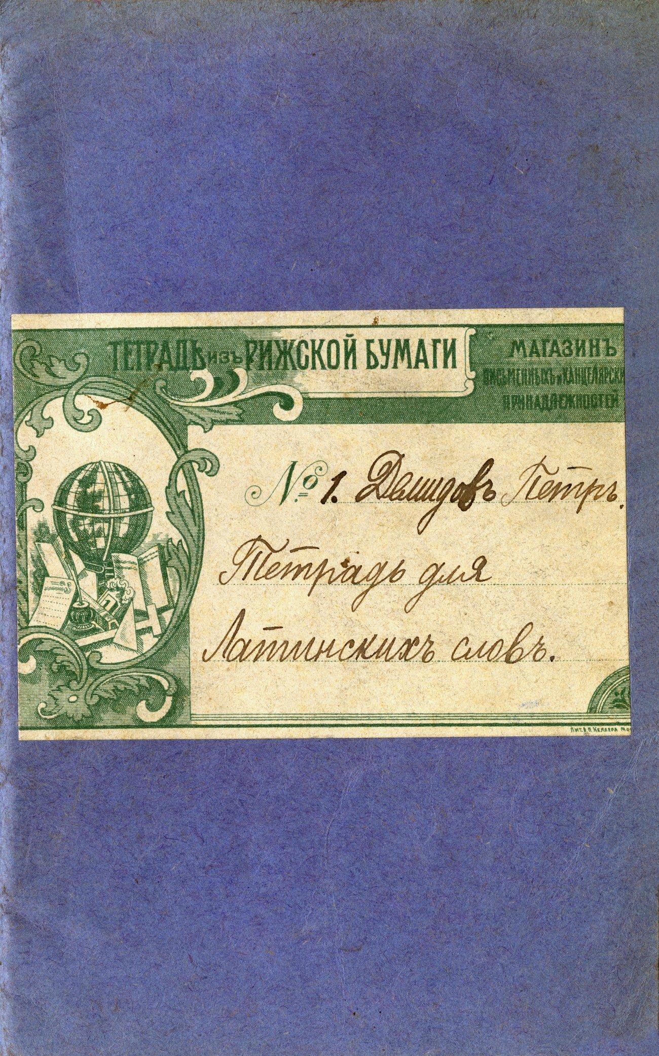 Тетрадь из Рижской бумаги, тип 2, 110х178