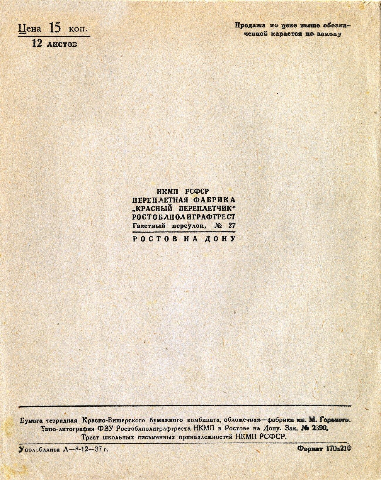 Беспосадочный перелет 2 1937 оборот