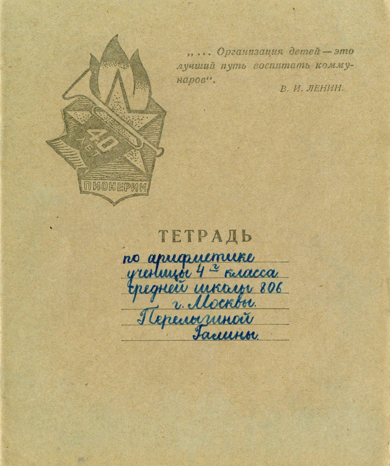 тетрадь 40 лет пионерии 045
