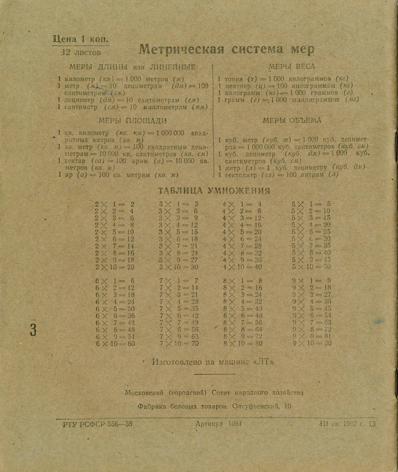 тетрадь 40 лет пионерии 046