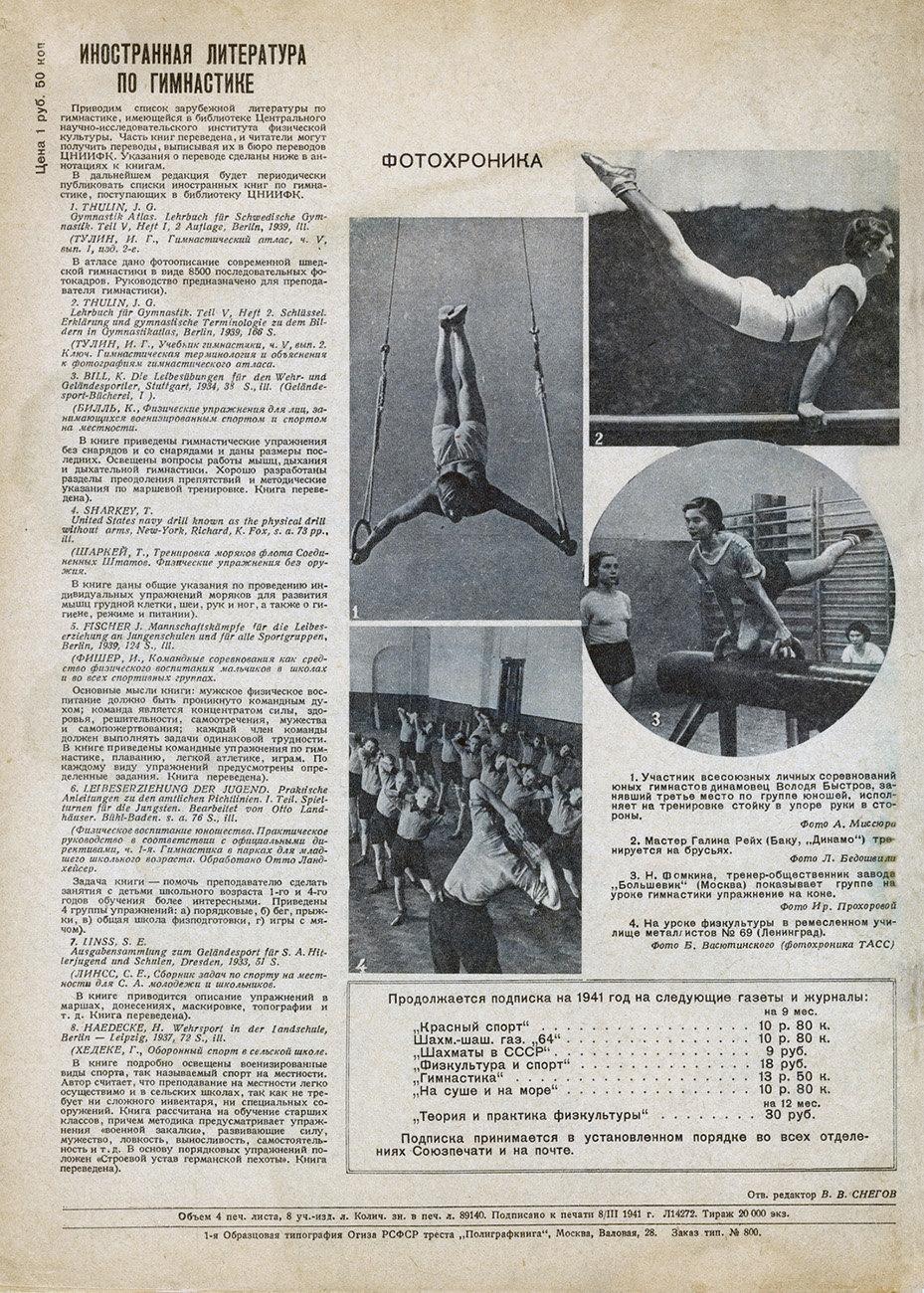 Гимнастика 41 3 004
