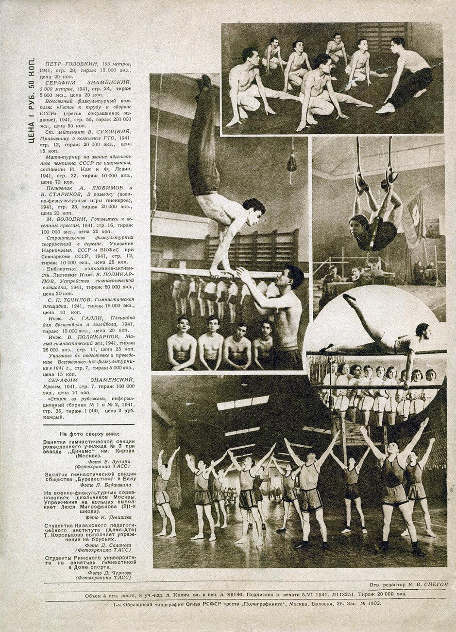 Гимнастика 41 6 003