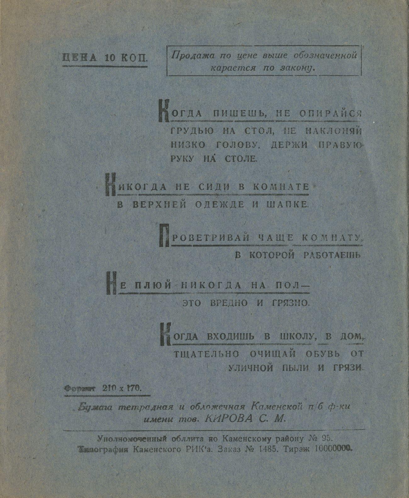 Тетрадь Каменская фабрика, стр. 4