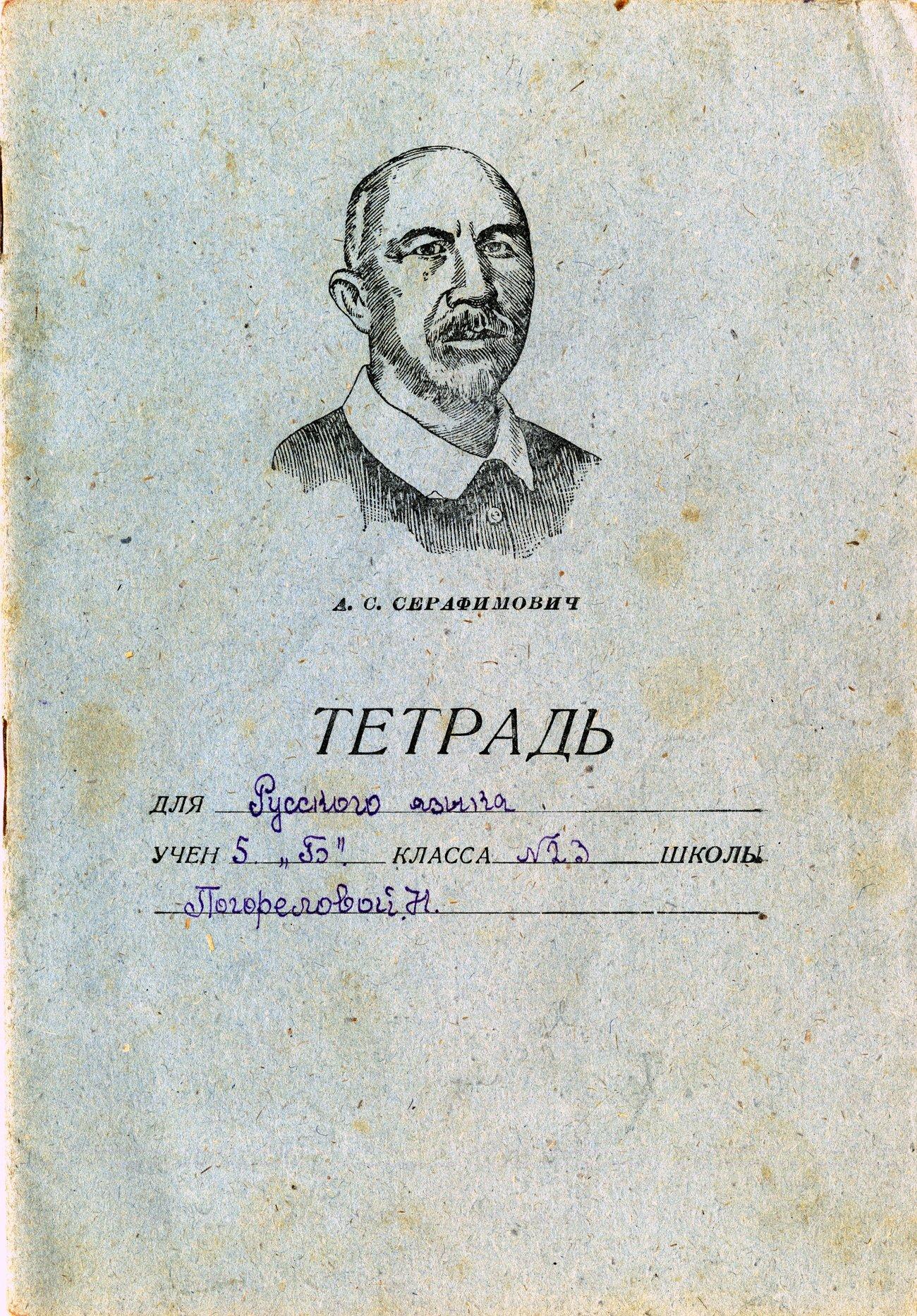 Серафимович, 148х210