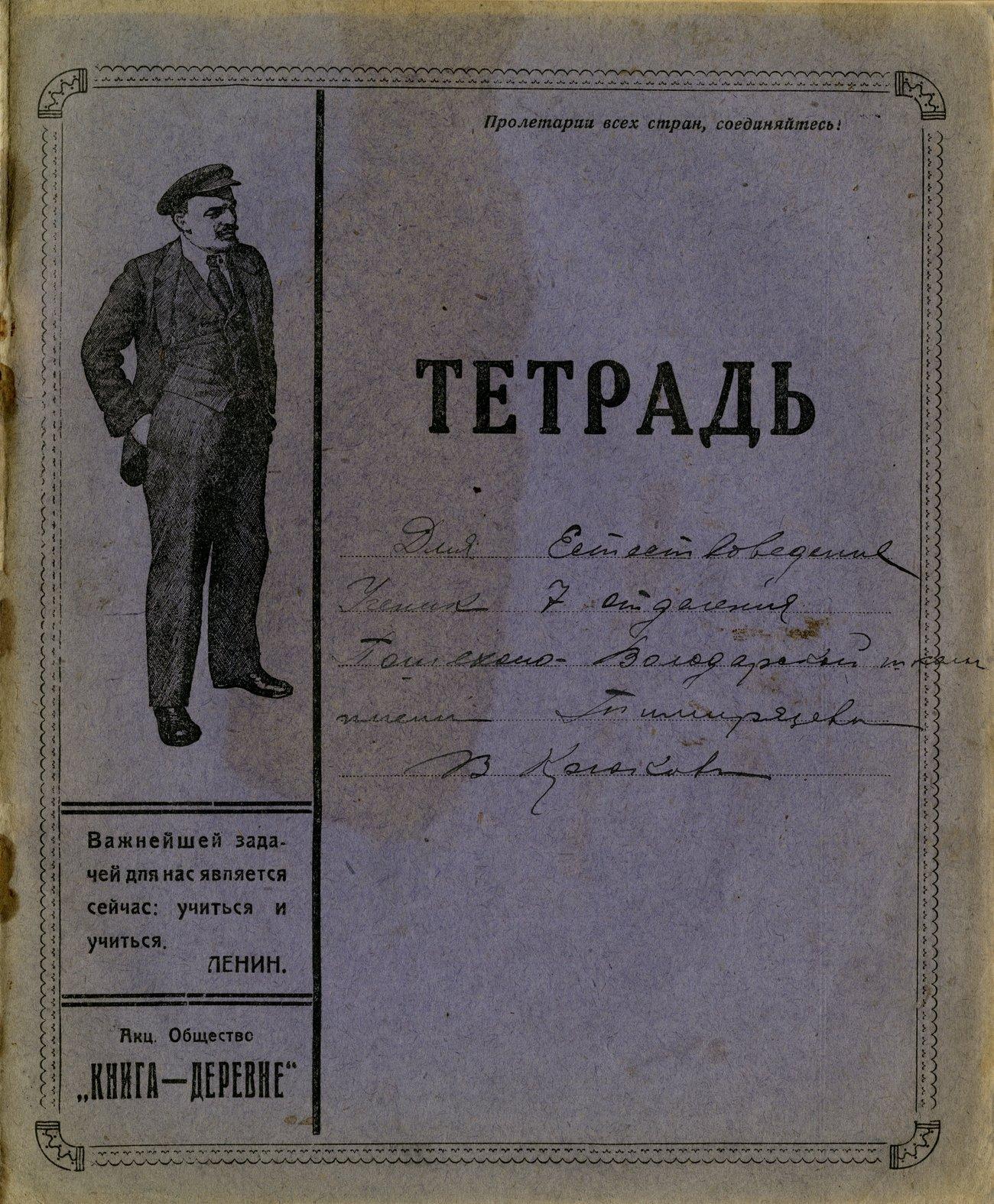 Тетрадь для Естествознания 7 Крюкова Ленин 001