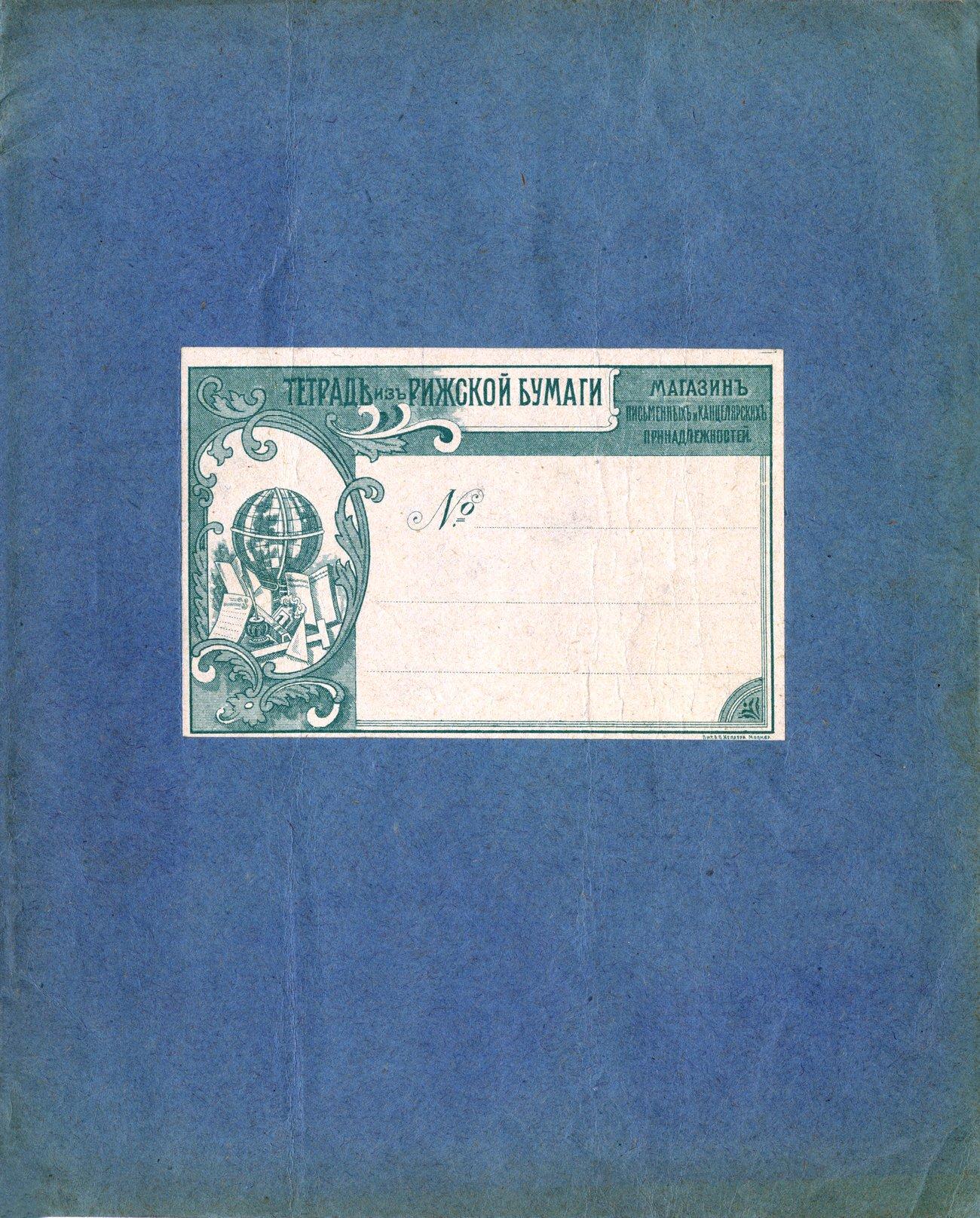Тетрадь из Рижской бумаги, 180х220
