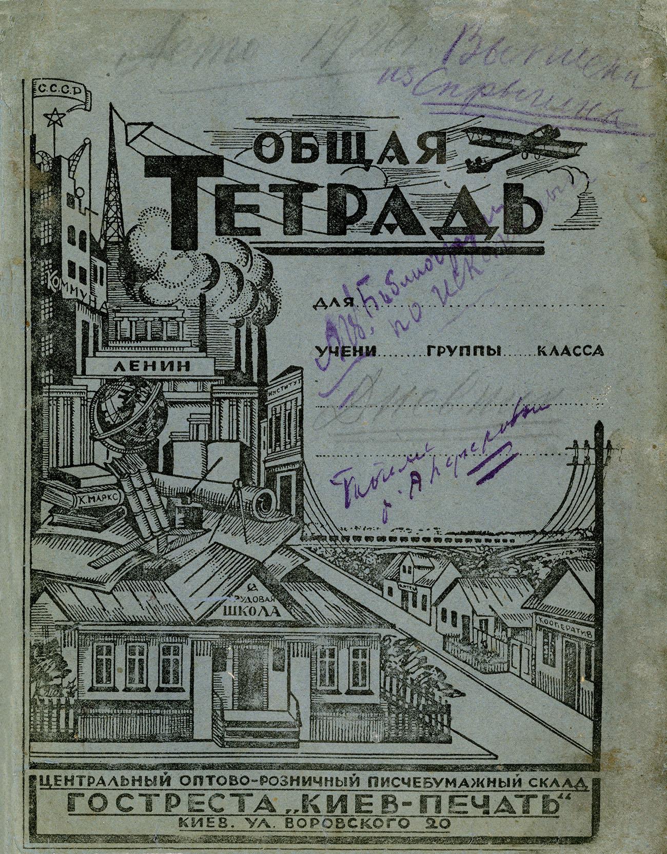 Тетрадь Общая Киев-печать, 170х220