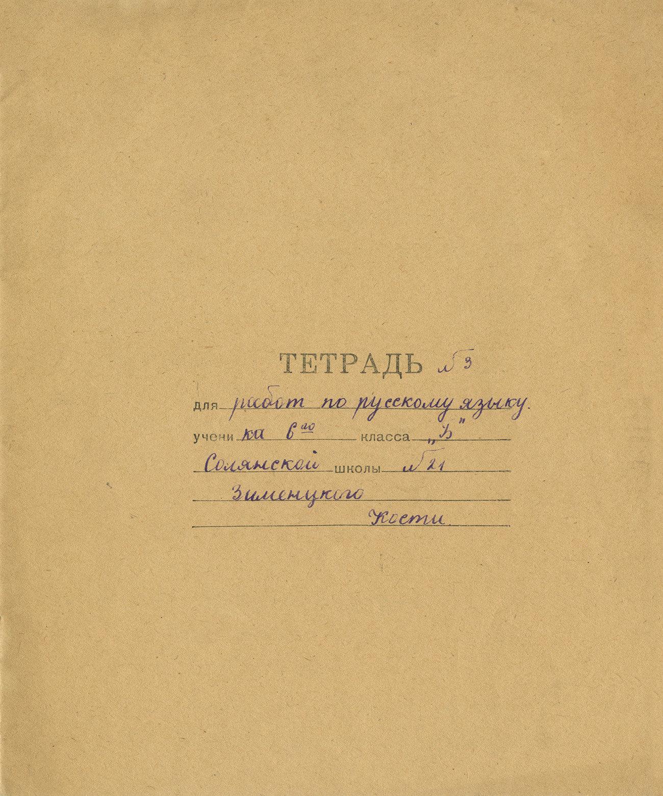 Тетрадь Приволжский СНХ полиграф-комбинат, 1963 г.