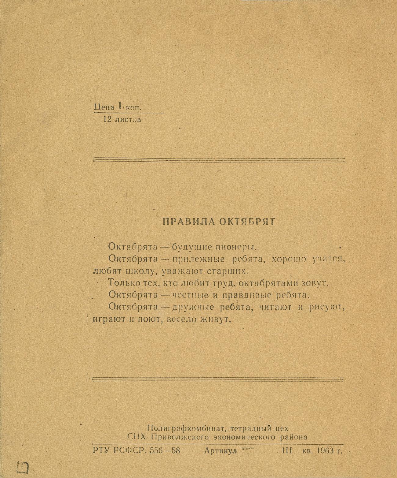 Тетрадь Приволжский СНХ полиграф-комбинат, 1963 г., оборот
