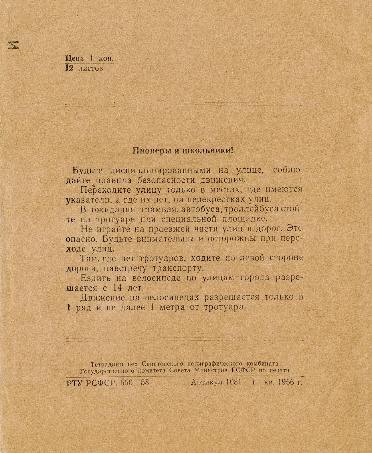Тетрадь Саратовский полиграф-комбинат, 1966 г., оборот