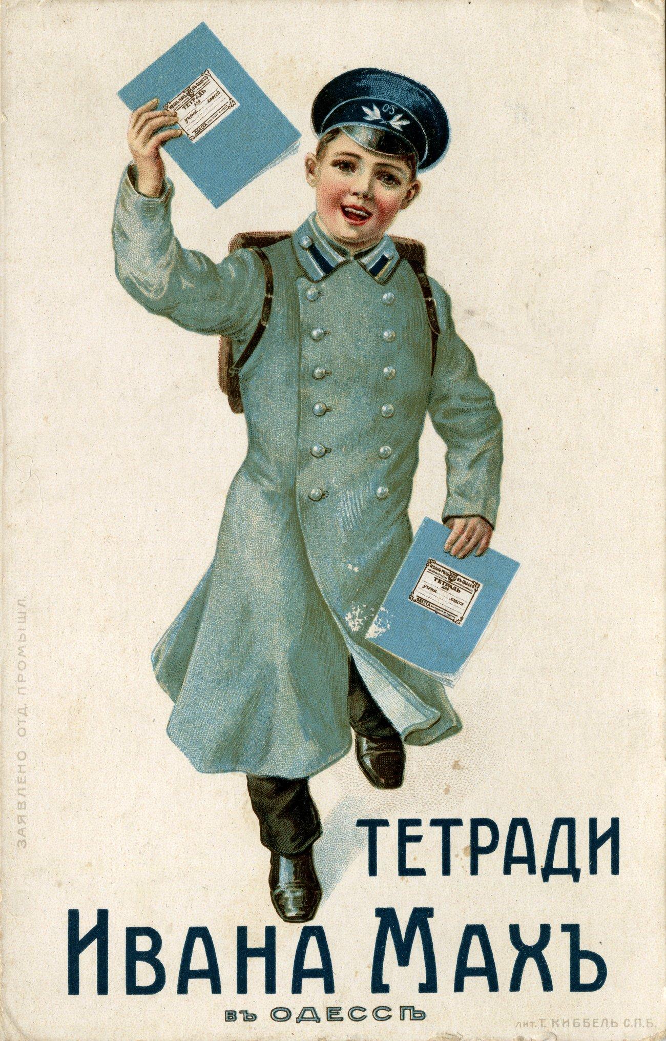 Открытка тетради Иван Мах в Одессе, 90х140