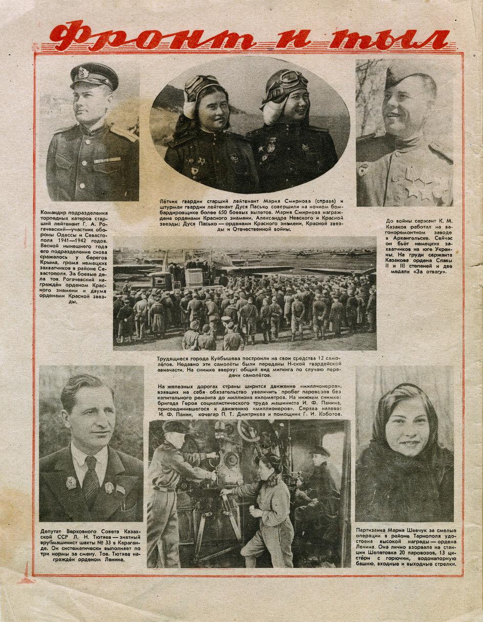 Огонёк № 16 1944 / 2