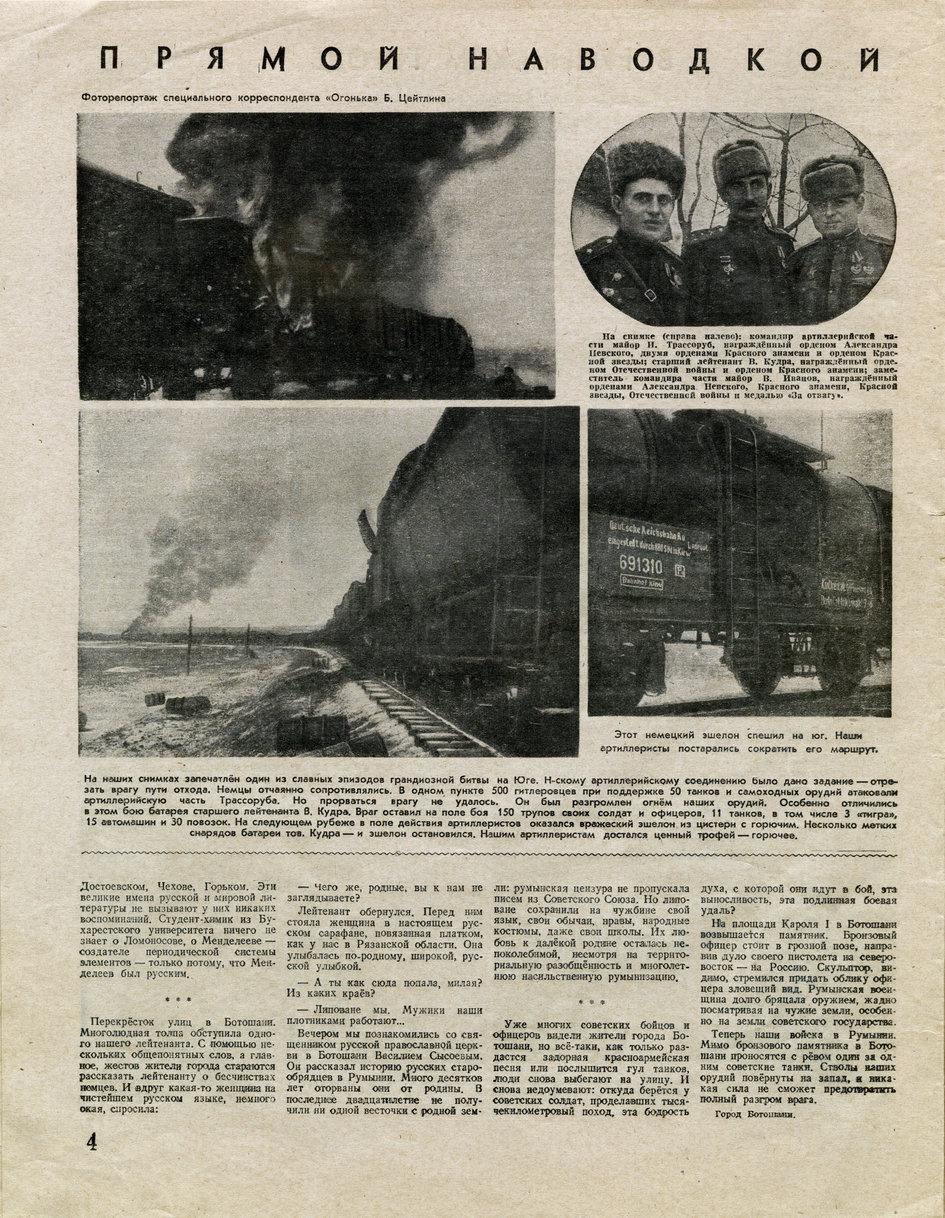 Огонёк № 16 1944 / 3