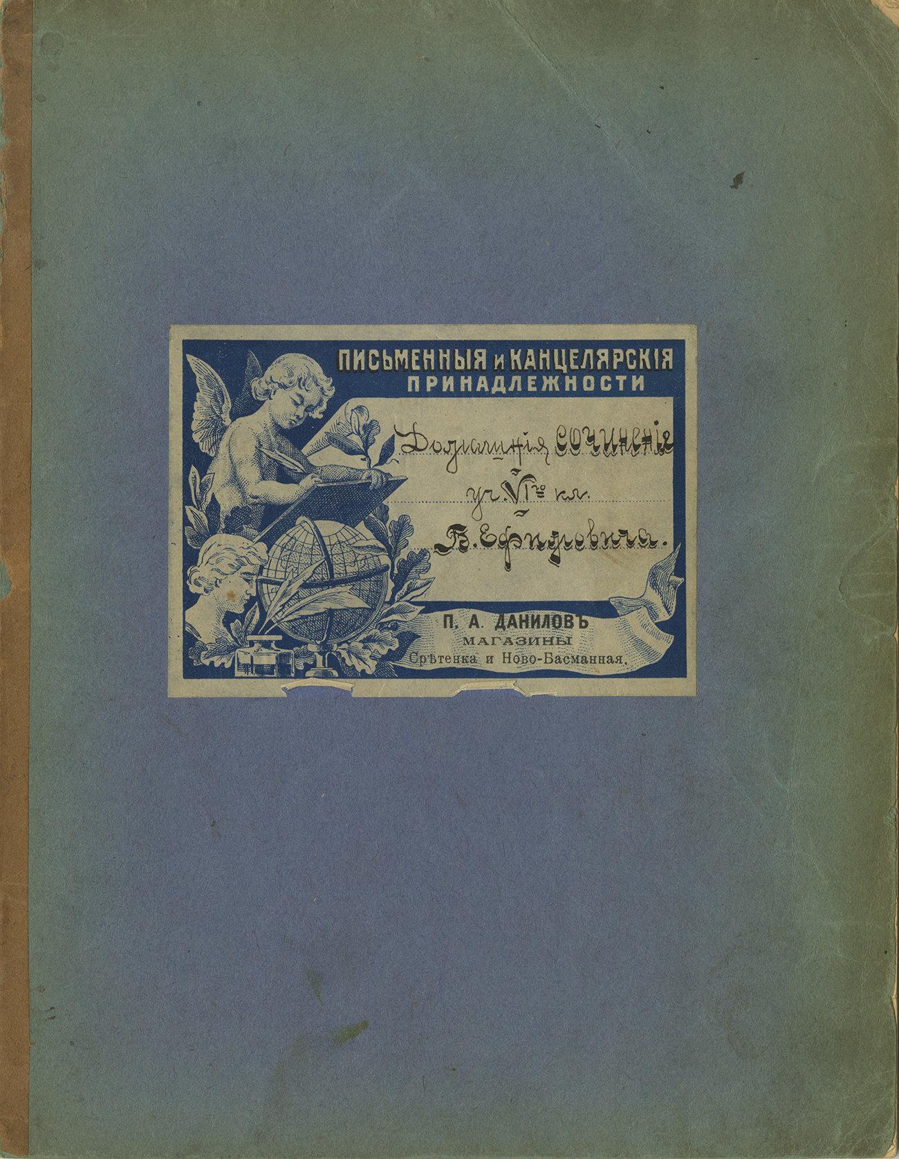 Тетрадь магазины Данилова, 1909, 180х230