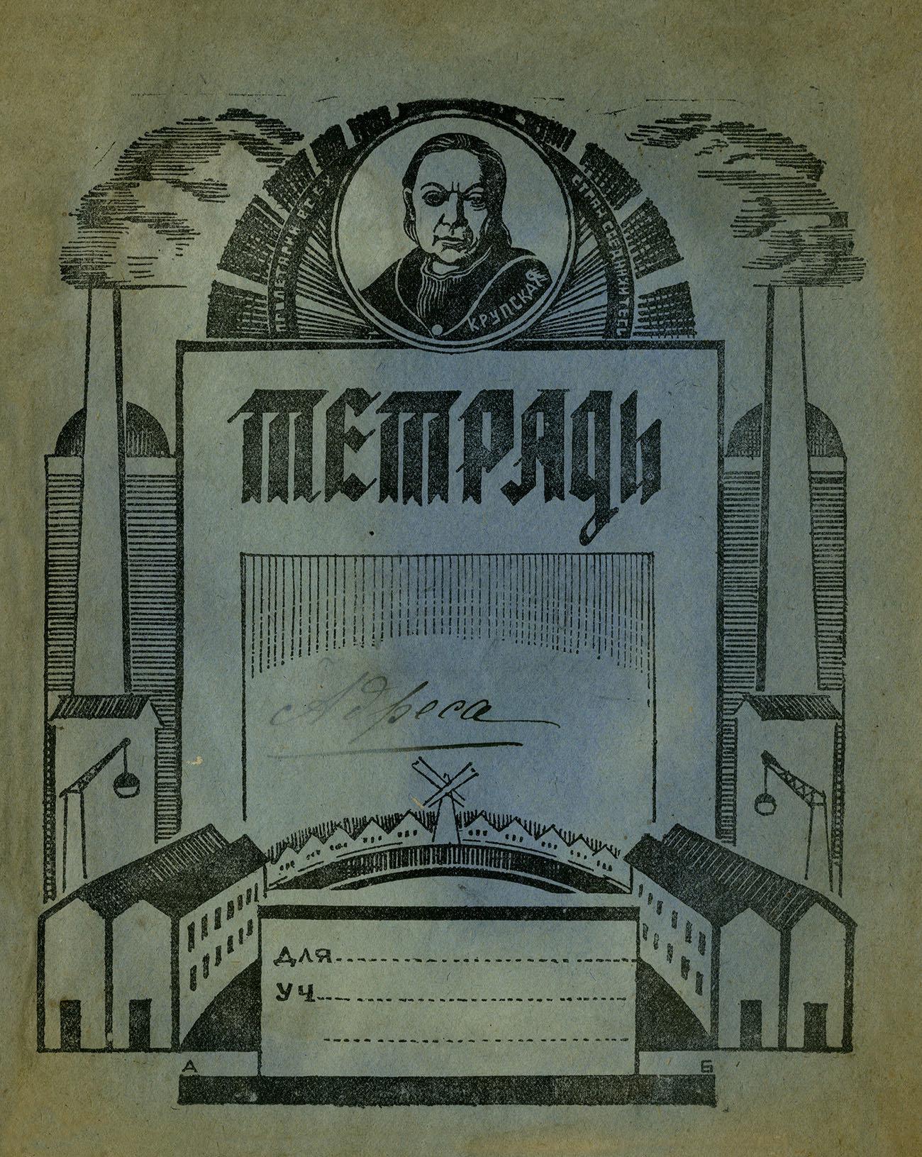 Тетрадь Крупская, вероятно 1929, Гомель, 175х220