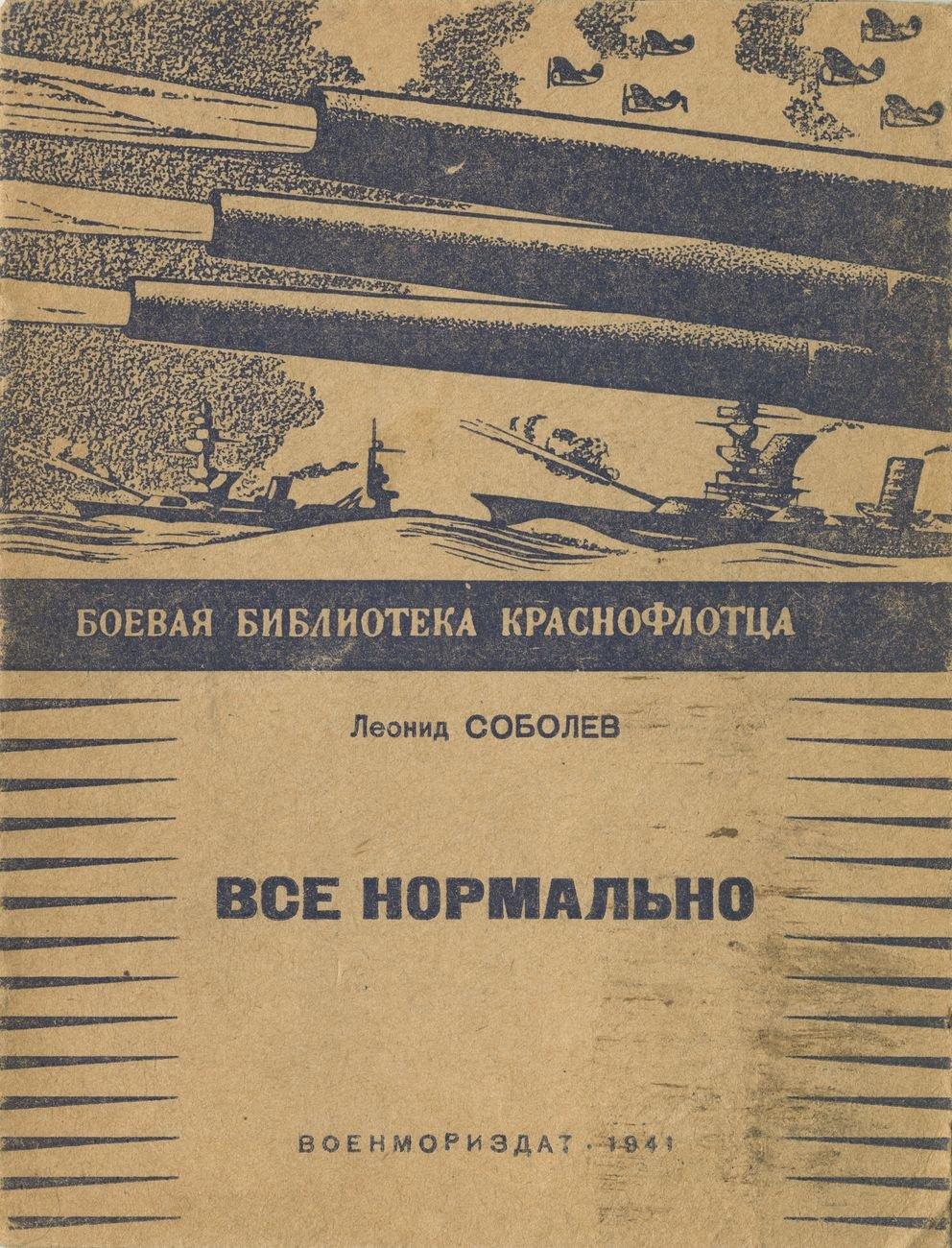 Л. Соболев. Все нормально. 1941