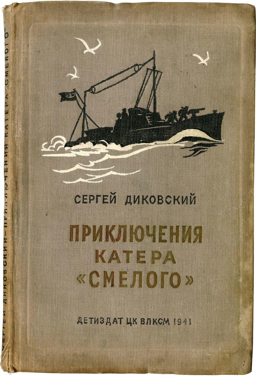 С. Диковский. Приключения катера Смелого