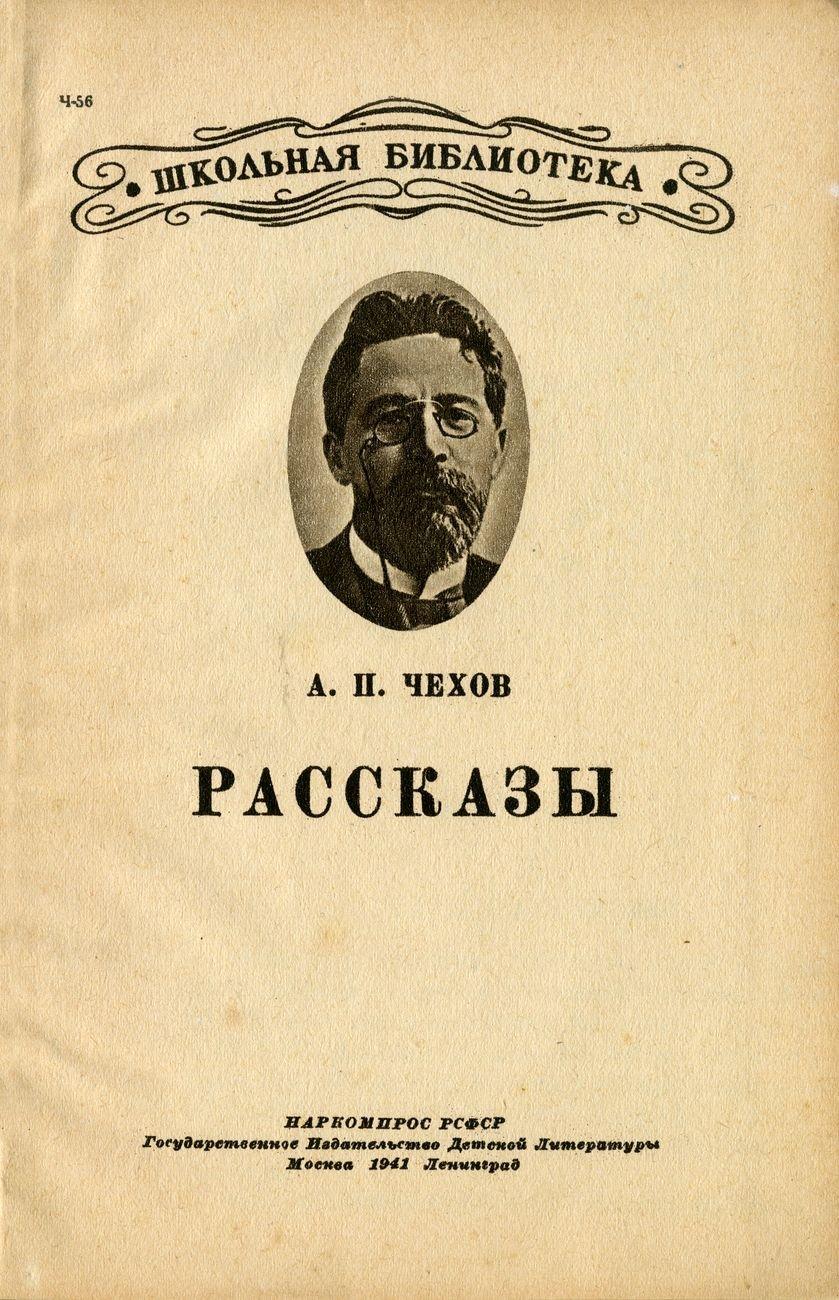 А. П. Чехов. Рассказы. Титул. 1941