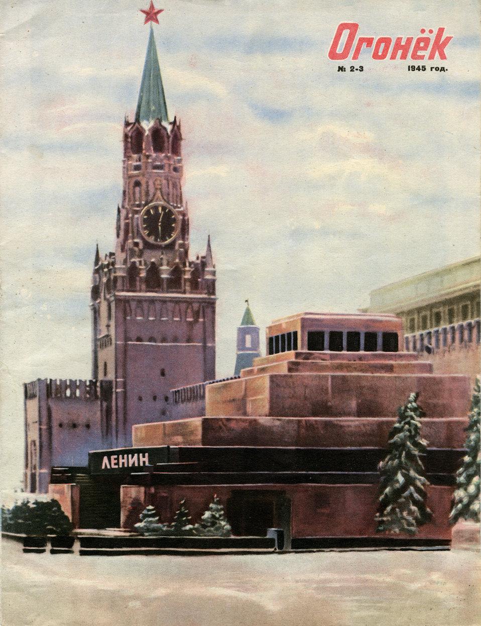 Огонёк № 2–3 1945 / 1