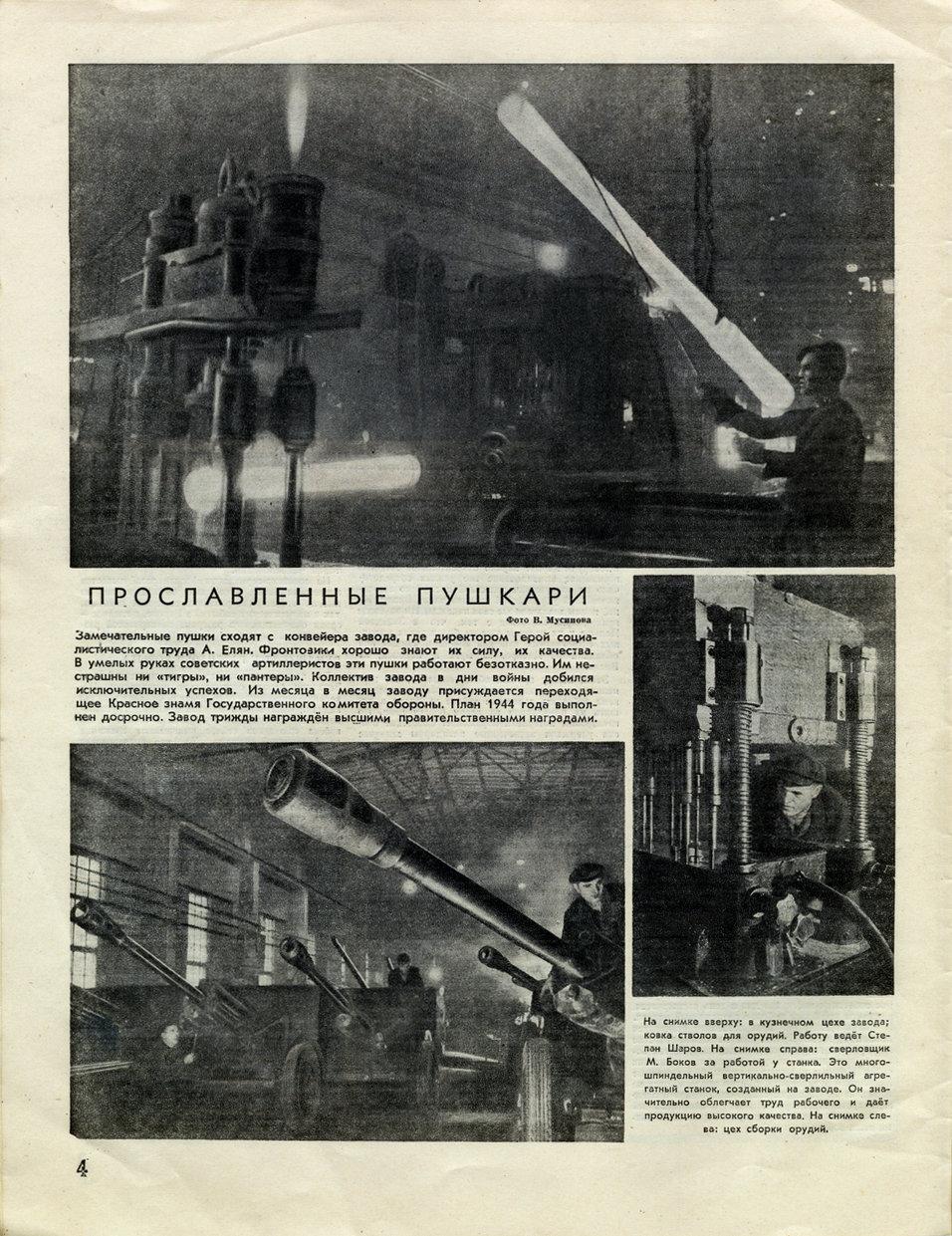 Огонёк № 2–3 1945 / 4