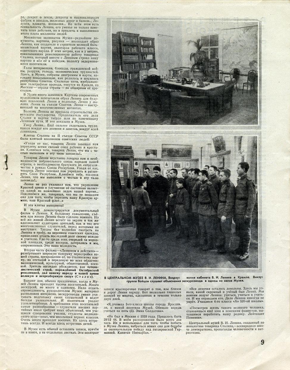Огонёк № 2–3 1945 / 5