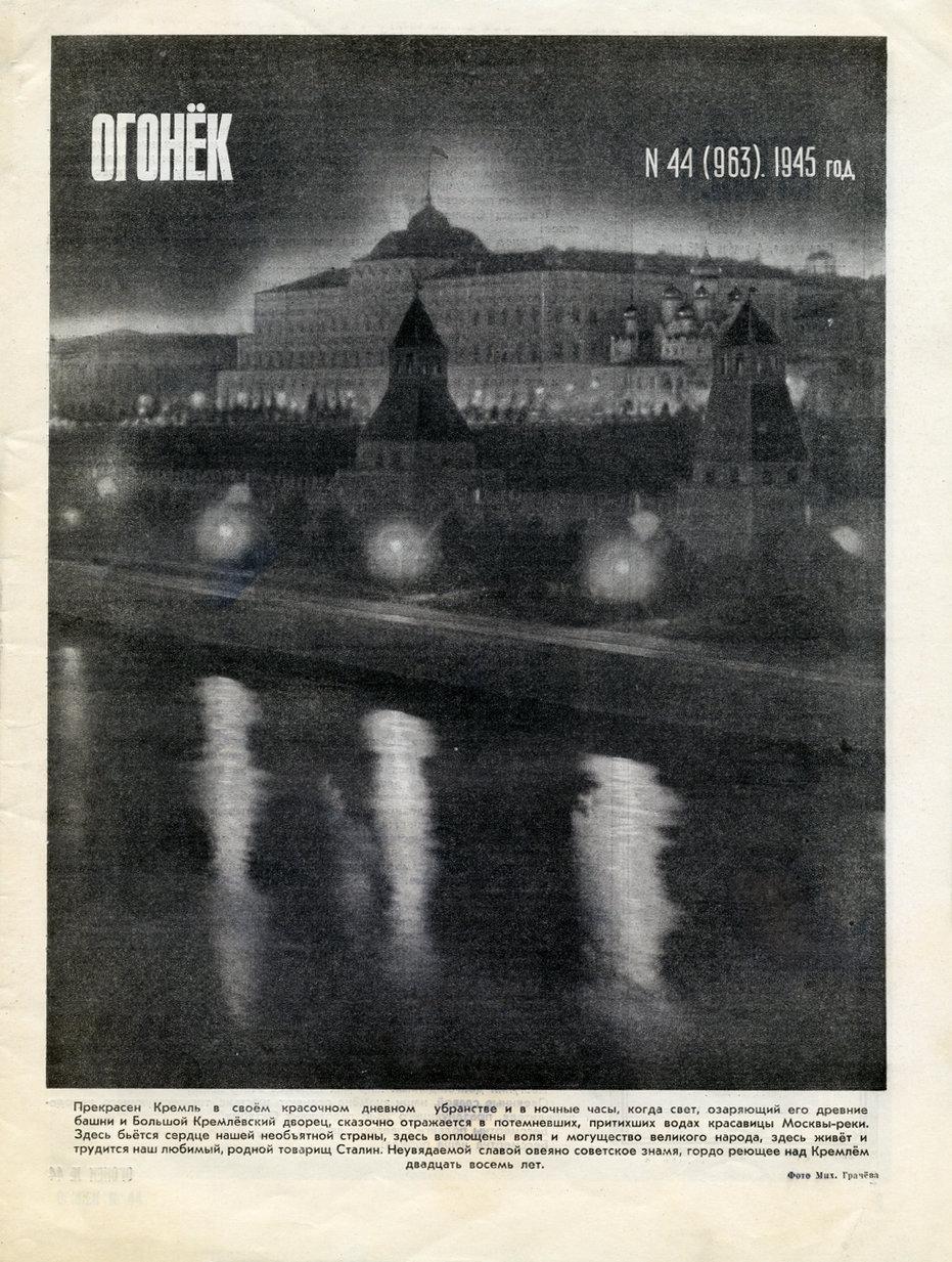 Огонёк № 44 1945 / 3