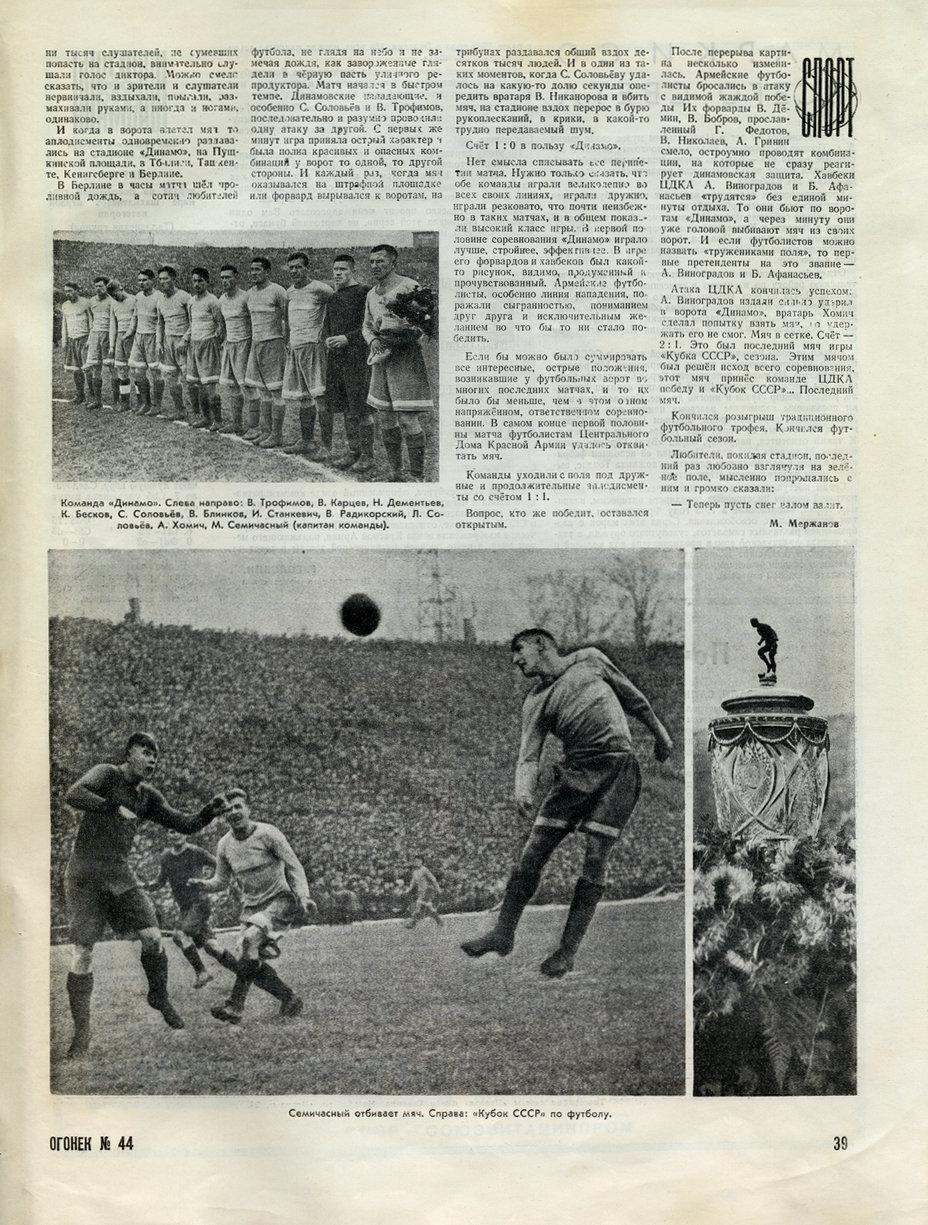 Огонёк № 44 1945 / 11