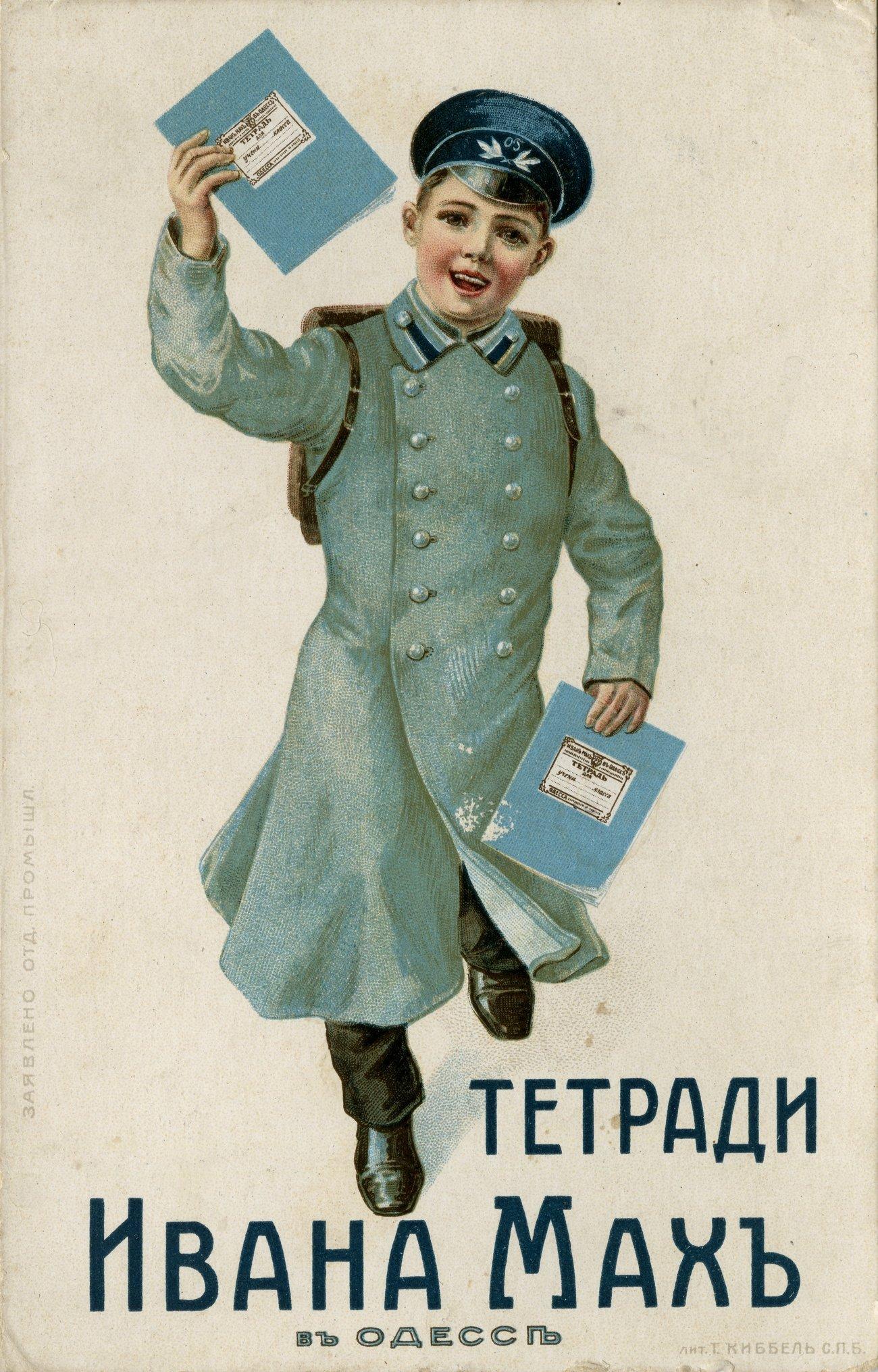 Открытка тетради Иван Мах в Одессе 001