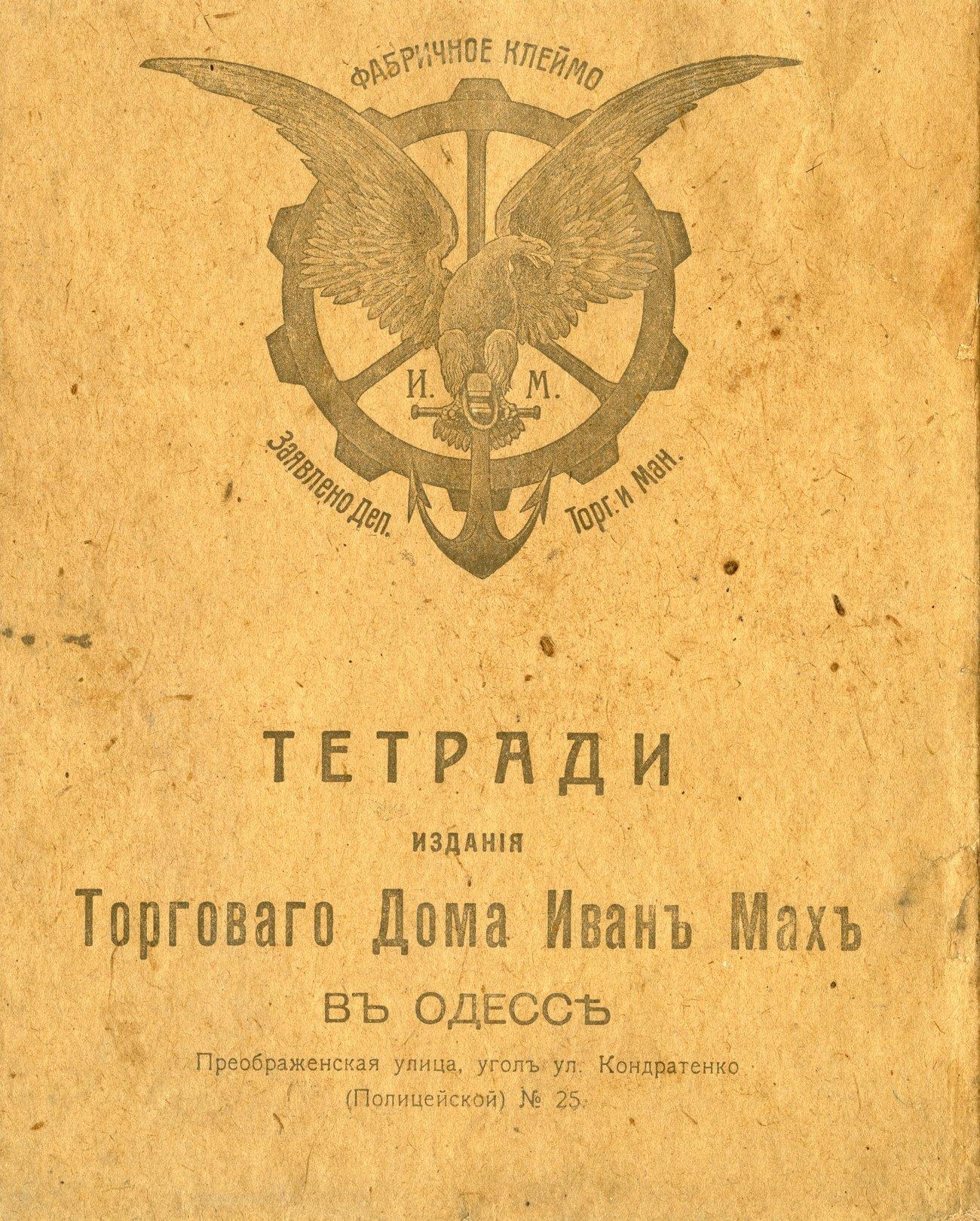 Тетрадь Иван Мах в Одессе 003