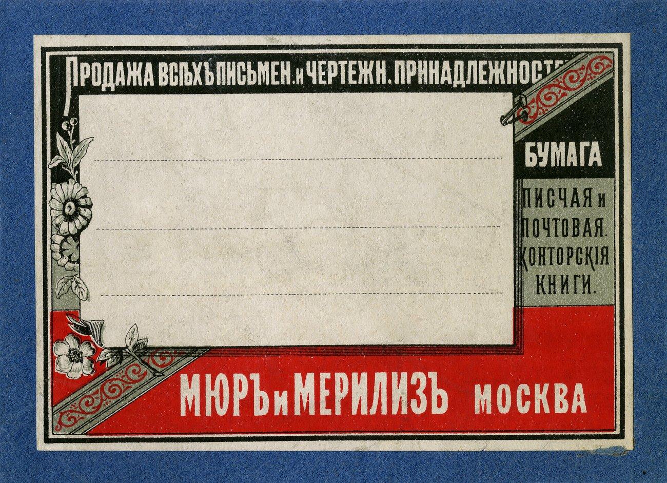 Этикетка тетради Мюр и Мерилиз, 105х72