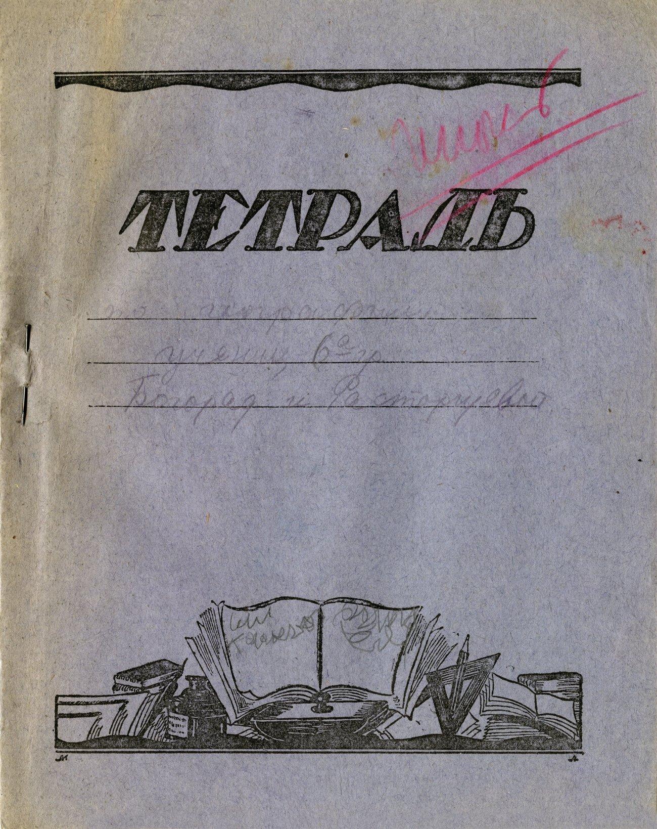 Тетрадь СССР 013