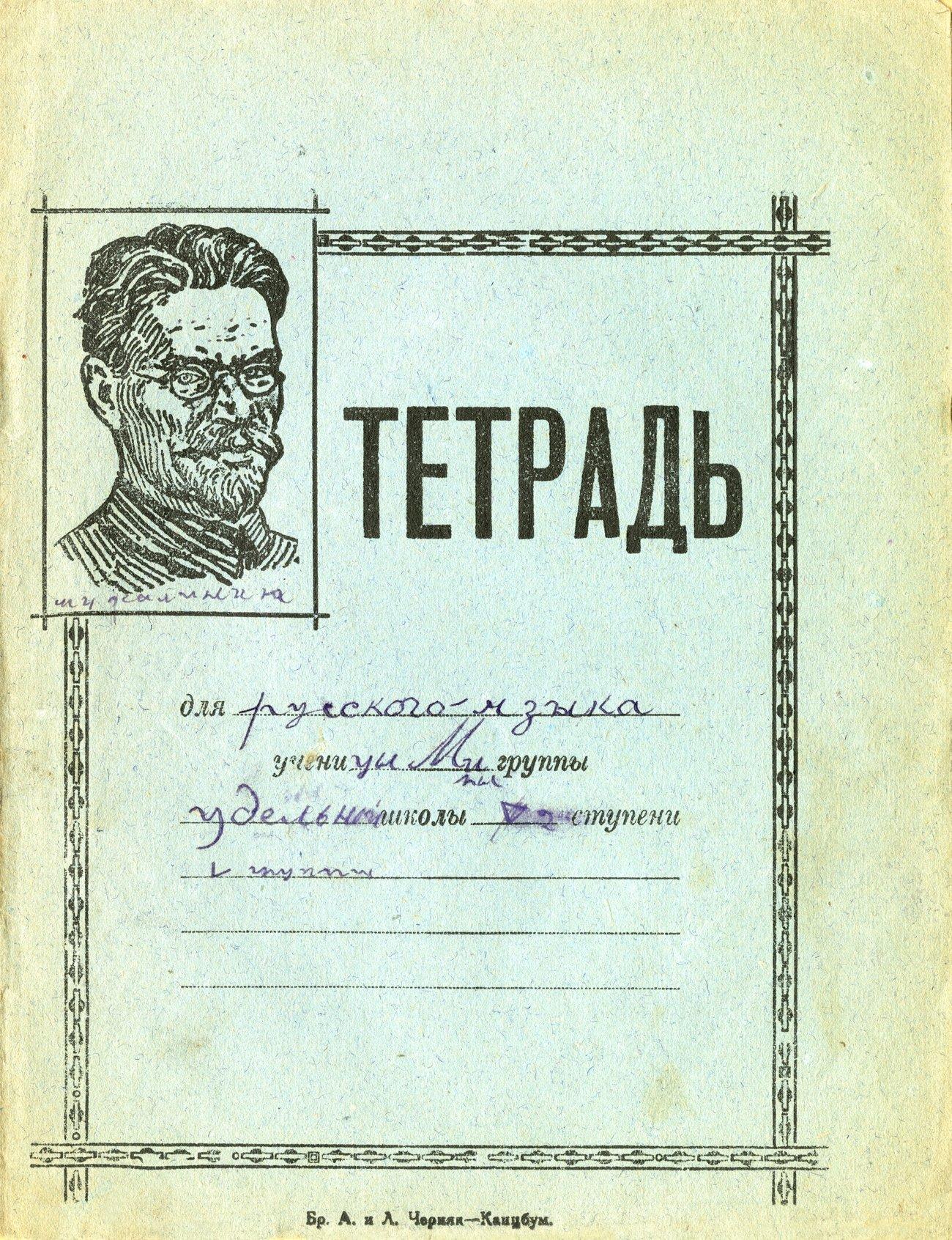 Тетрадь СССР 025