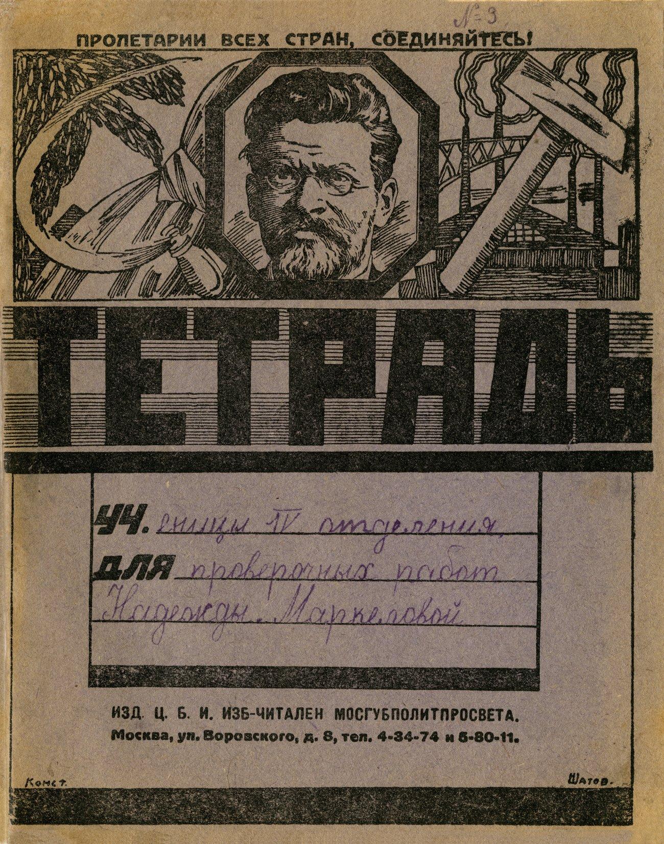 Тетрадь СССР 028