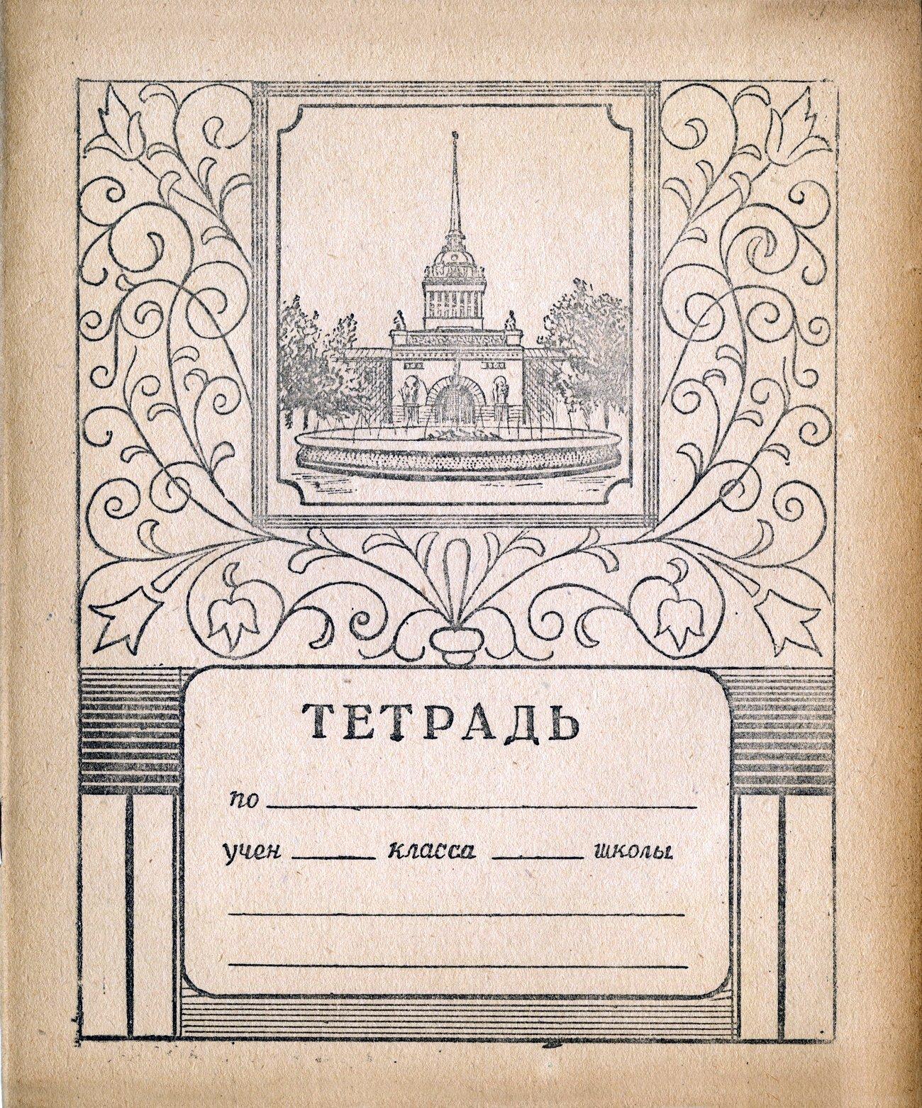 "Тетрадь СССР ""Адмиралтейство"", 170х205"